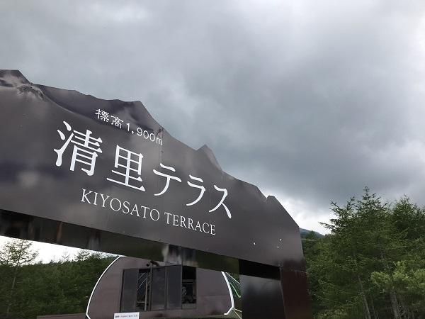 201808-kiyo-1.JPG