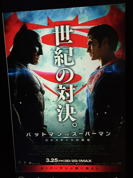 batman-vs-superman_1.JPG