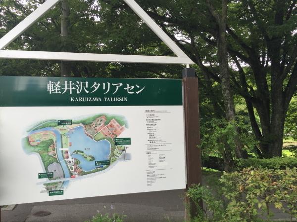 karuizawa-16-6.jpg