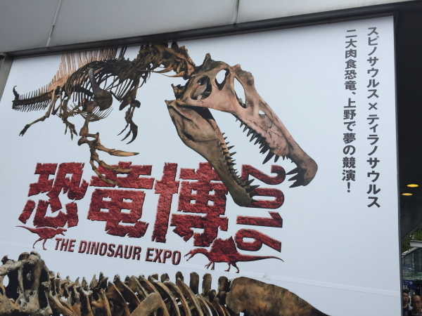 the-dinosaur-expo-2016-1.jpg