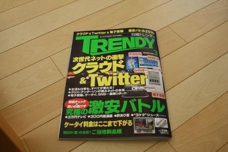 trendy201003.jpg